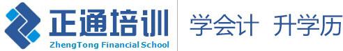 柳州正通会计培训中心